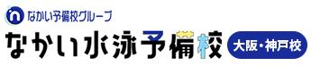 なかい水泳予備校|水泳の個人指導・個別指導専門【大阪・名古屋・神戸】